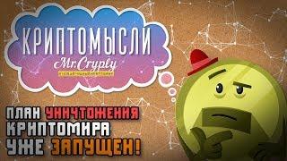 План уничтожения КриптоМира уже запущен! | КриптоМысли