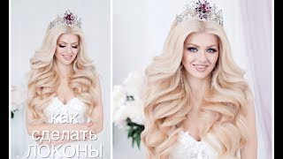 Локоны на утюжок .Wedding hairstyle.