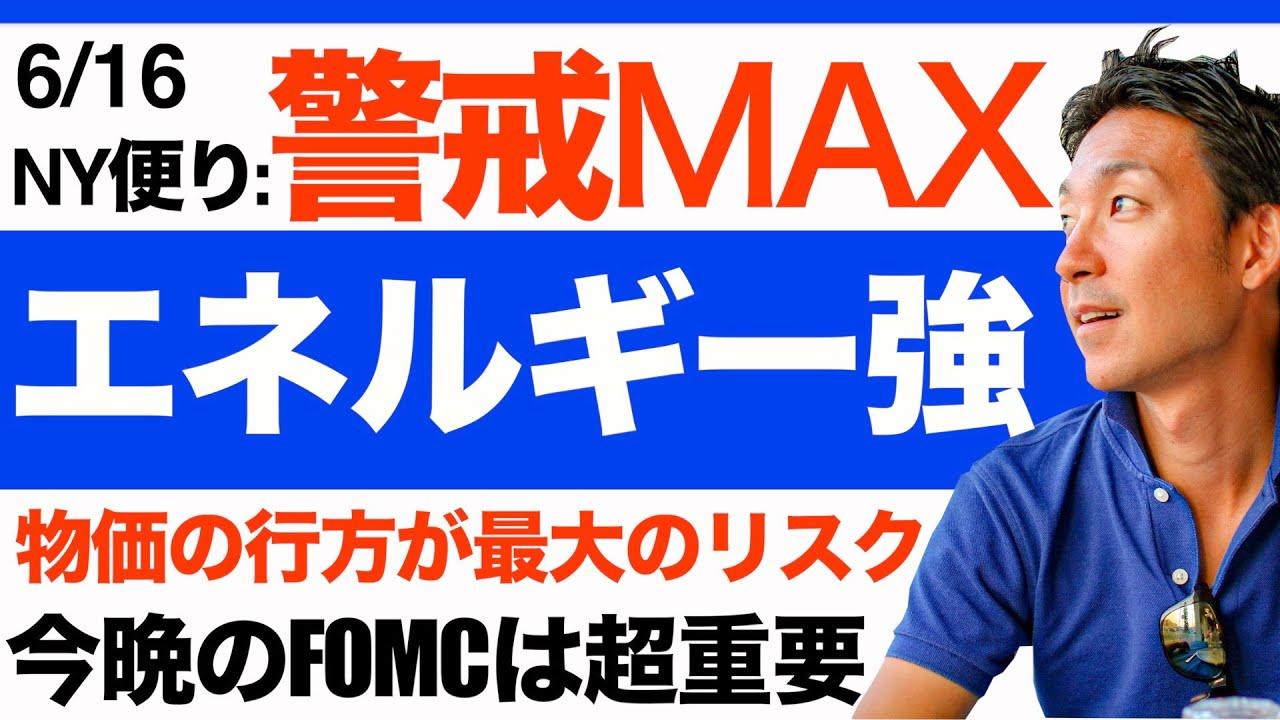 【米国株 6/16】警戒感MAX! FOMCに世界が注目!