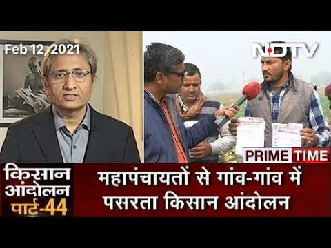 Prime Time With Ravish Kumar: Is The Income Of Farmers Improving?