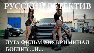 ДЕТЕКТИВ ДУГА РУССКИЙ ФИЛЬМ 2018 КРИМИНАЛ БОЕВИК ТЮРЬМА