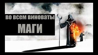 Магическая война(Монтаж MIX)