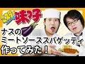 【ミスター味っ子】ナスのミートソーススパゲッティ作ってみた!