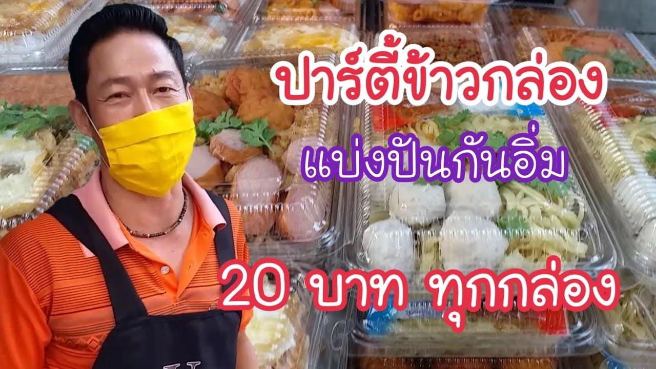 ปาร์ตี้ข้าวกล่อง แบ่งปันกันอิ่ม 20 บาททุกกล่อง BTS อารีย์ | สตรีทฟู้ด | Bangkok Street Food