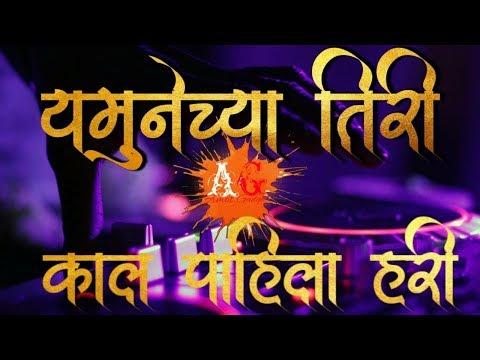 Yamunechya Tiri   DJ Ajay  Kolhapur