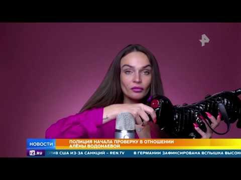 Полиция проводит проверку в отношении Водонаевой