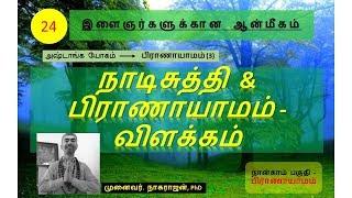 24. நாடி சுத்தி & பிராணாயாமம் என்றால் என்ன?   What Are Nadi Suthi & Pranayama?   R V Nagarajan