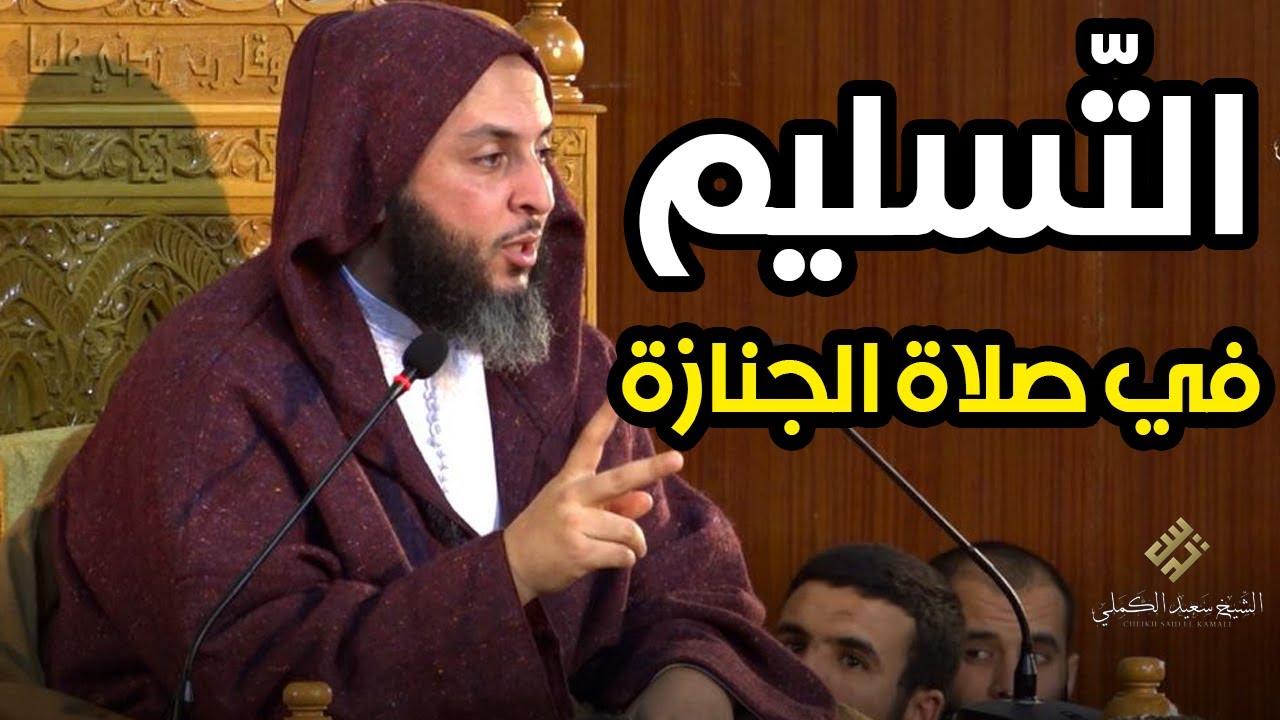 التسليم في صلاة الجنازة.. تفصيل الشيخ سعيد الكملي