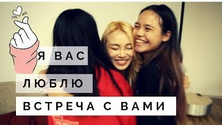 Встреча с вами(РОССИЯ, КАЗАХСТАН, КЫРГЫЗСТАН)Кореянка + Интервью 독자분들과의 만남 러시아/중앙아시아Кенха KyunghaMin