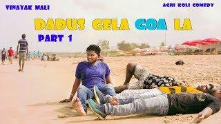 Dadus gela Goa la || Vinayak Mali || Agri Koli Comedy = part 1