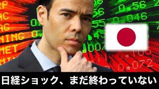 日経平均が一時1000円安、銀行株に注目、まだ終わってない