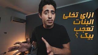 Episode 5 - ازاي تخلي البنات تعجب بيك ؟