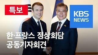 한·프랑스 정상회담