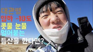 ㅋㅋㅋ얼어붙은 김밥 드셔 보셨습니까