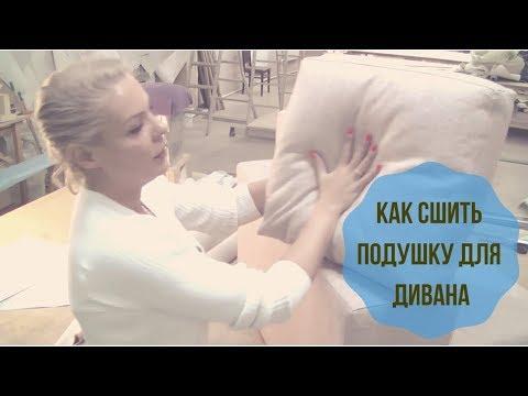 Как сшить красивую подушку на диван своими руками
