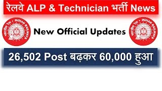 रेलवे ALP & Technician Vacancy Increased || 26,502 पद बढ़कर 60,000 कर दिया गया