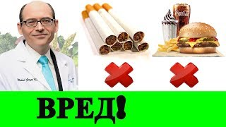 Питание в 2018 - это как курение в 1956 - доктор Майкл Грегер