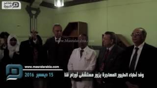 مصر العربية | وفد أطباء الطيور المهاجرة يزور مستشفى أورام قنا@8