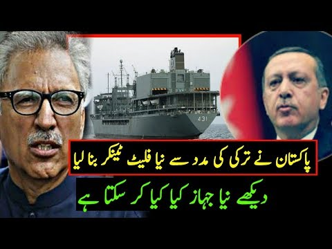 Pakistan New Fleet Tanker Built With Collaboration Of Turkey ||President Arif Alvi Speech In Karachi