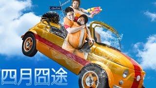 泰国喜剧电影(全部电影)四月囧途