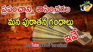 Indian Ancient Books That Can Change The World || పురాతన గ్రంధాల గురించిన షాకింగ్ నిజాలు || CC