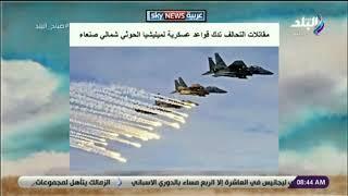 مقاتلات التحالف تدك قواعد عسكرية لميليشيا الحوثي شمالي صنعاء