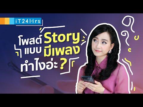 วิธีใส่เพลงใน Facebook Story และ Instragram Story   iT24Hrs