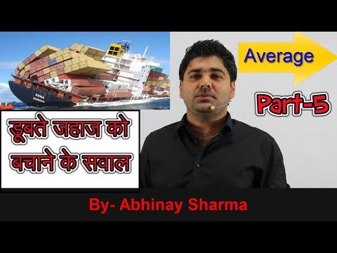 Average | Part-5 | Average of Bowlers, replacement of numbers by Abhinay Sharma