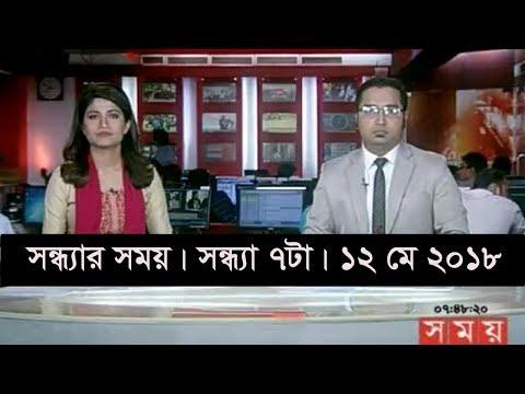সন্ধ্যার সময় | সন্ধ্যা ৭টা | ১২ মে ২০১৮ | Somoy tv News Today | Bangladeshi News