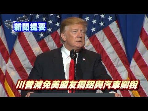 華語晚間新聞051719