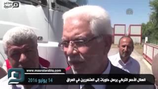 مصر العربية | الهلال الأحمر التركي يرسل حاويات إلى المتضررين في العراق