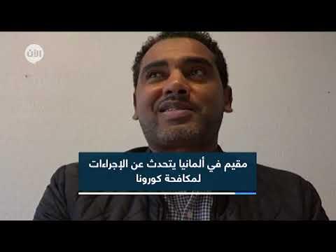 مصري مقيم في ألمانيا يتحدث عن الإجراءات المتخذة من قبل الدولة لمكافحة كورونا  - نشر قبل 2 ساعة
