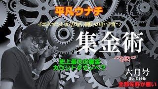 2018年5月15日18日25日 時系列 ウナちゃんマン【あの手この手の集金術】...