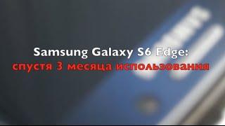 Samsung Galaxy S6 Edge: спустя 3 месяца использования