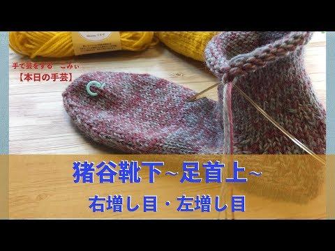 猪谷靴下~足首上~右増し目・左増し目【本日の手芸】today's handicraft
