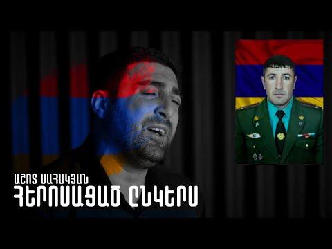 Ashot Sahakyan - Herosacac @nkers || Erg@ Nvirvum E @nkerojs` Andranik Manukyanin (Talinci Andayin)