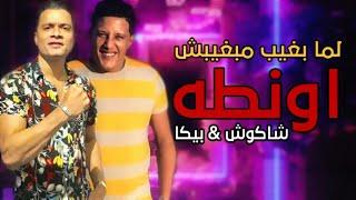 مهرجان (لما بغيب مبغيبش اونطة) || غناء : حسن شاكوش وحمو بيكا || توزيع : فيجو الدخلااوي