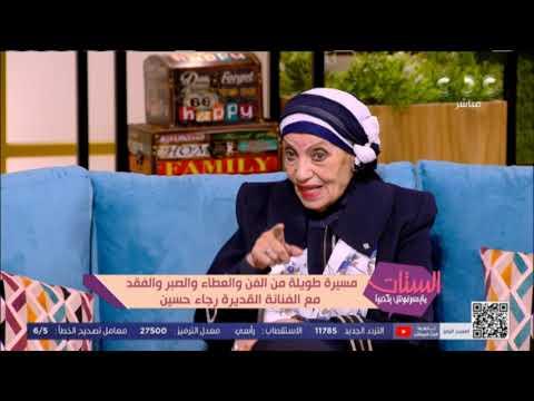 رجاء حسين: الست القوية لابد أن تتحمل الحياة الزوجية.. وفي النهاية الحب بيتحول لعشرة