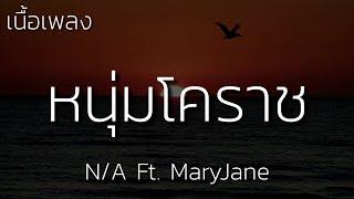 หนุ่มโคราช - N/A Ft. MaryJane | (เนื้อเพลง)