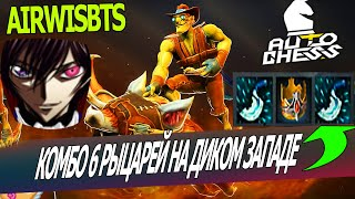DOTA AUTO CHESS - WHAT WILL HAPPEND IF YOU PUT 2 DAGGERS IN BATRIDER?