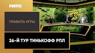 «Правила игры». 26-й тур Тинькофф РПЛ
