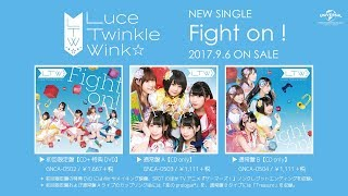 【Luce Twinkle Wink☆】4thシングル「Fight on!」全曲試聴クロスフェード