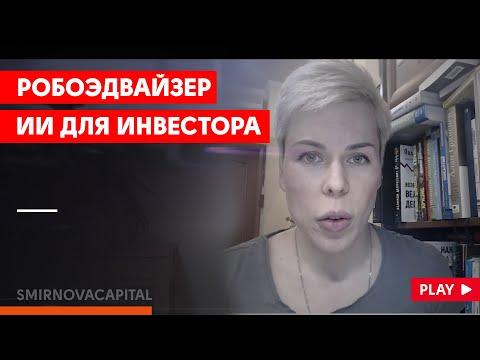 Робоэдвайзер. ИИ на службе у инвестора // Наталья Смирнова