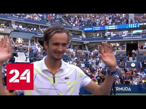 Медведев обыграл Вавринку и вышел в полуфинал US Open - Россия 24