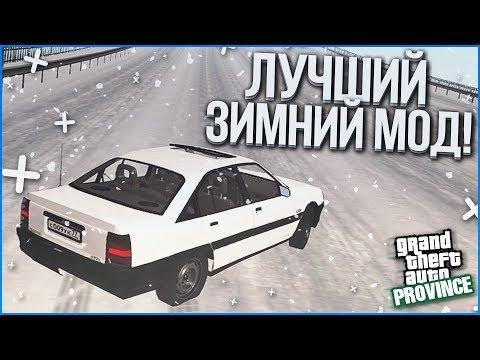 САМАЯ РЕАЛИСТИЧНАЯ ЗИМА В GTA SAN-ANDREAS! (MTA | PROVINCE RP) thumbnail