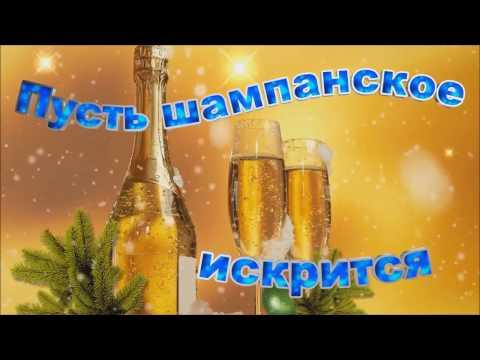 Поздравления с Новым Годом  Супер - Весёлое Новогоднее Поздравление - Видео приколы ржачные до слез