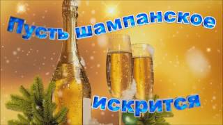 Поздравления с Новым Годом  Супер - Весёлое Новогоднее Поздравление