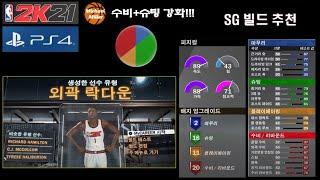 [NBA2K21][PS4] SG 추천 빌드! 빨+녹! …