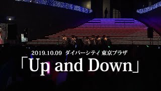 Up and Down - 原因は自分にある。【ライブ映像/リリースイベント版】
