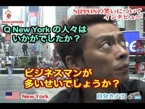 Nipponの笑いについて